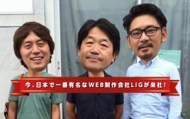今、日本で一番有名なWEB制作会社、LIGの岩上社長が来社!