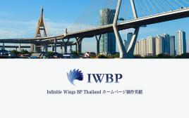 ホームページ制作実績紹介 | タイで市場調査や競合調査ならIWBP
