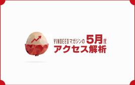 5月も絶好調! Yindeedマガジンの2015年5月度アクセス解析を公開!
