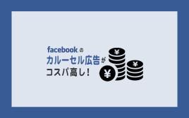 Facebook広告でコンバージョン率を上げたい方へ。カルーセル広告がオススメ!