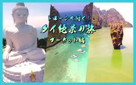 ドローンで行く! タイ絶景の旅 プーケット編
