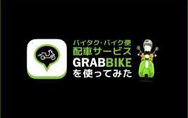 バンコクでバイタク・バイク便配車サービスGRAB BIKEを使ってみた
