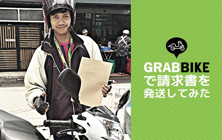 grab bike