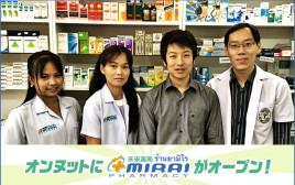 オンヌットにブレズ薬局系列の「未来ファーマシー」がオープン! 同店の売れ筋商品12選を紹介!