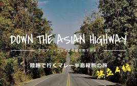 アジアハイウェイ2号線を南下せよ! 陸路で行くマレー半島縦断の旅 第2話〜旅立ち編〜