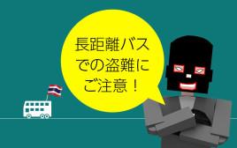 【注意喚起】タイの長距離バスでの盗難にご注意! 被害事例と具体的な手口まとめ4選!