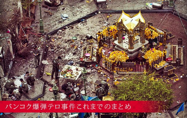 bomb bangkok aug 2015