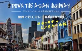 アジアハイウェイ2号線を南下せよ! 陸路で行くマレー半島縦断の旅 第7話〜マラッカからシンガポール編〜