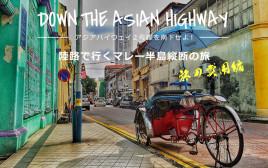 アジアハイウェイ2号線を南下せよ! 陸路で行くマレー半島縦断の旅 〜旅の費用編〜