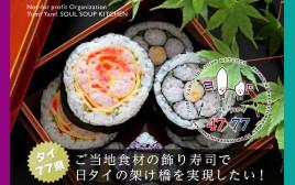 タイ全77県ご当地食材の飾り寿司で日タイの架け橋を実現したい!