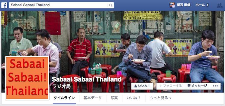 sabaai sabaai thailand