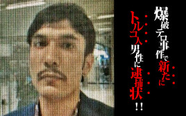 【バンコク爆破テロ】新たにトルコ人男性に逮捕状! タイ深南部のイスラム武装勢力との関係も?