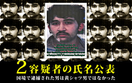 2人目の逮捕者は黄シャツ男ではなかった! 2容疑者と犯人像についての最新情報をまとめてみた