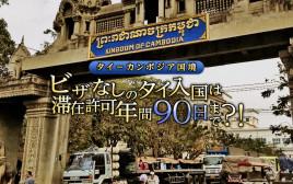 タイ−カンボジア国境でのビザなしタイ入国禁止から一転、年間最大90日までOK?! 【追記あり】