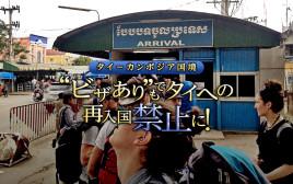 """タイ−カンボジア国境、 """"ビザあり""""でもタイへの再入国禁止に! 【追記あり】"""