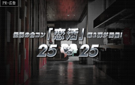 あの伝説の合コン「恋活」の第2回が9月26日に開催!