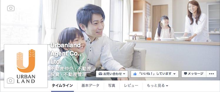 urbanland facebook