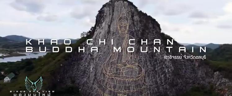Khao Chi Chan Buddha Mountain