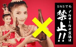 芸能人のステマが大問題に! タイではSNS上でもアルコールの宣伝は禁止?!