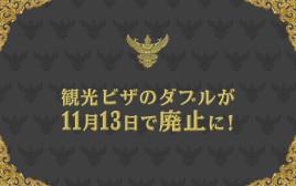 11月13日からタイのダブルエントリー観光ビザが廃止に!