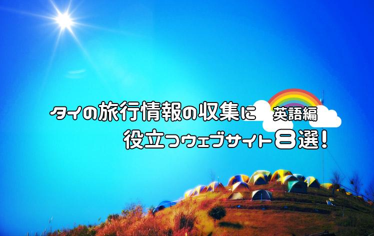 8 travel media in english