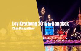 バンコク・チャオプラヤー川沿いで開催される2大ロイクラトン祭りをご紹介!