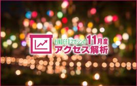 Yindeedマガジンの2015年11月度アクセス解析を公開!