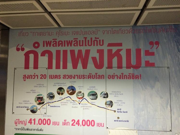 inbound thai