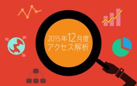 Yindeedマガジンの2015年12月度アクセス解析を公開!