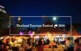 タイランド・ツーリズム・フェスティバル2016がルンピニ公園で開催!