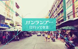Airbnbが選ぶ「2016年に訪れるべき世界の16地域」で2位にランクインした、バンコク・バンランプーに行ってきた。
