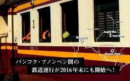 バンコク−プノンペン間の鉄道運行が2016年末にも開始へ!