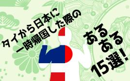 """タイから日本に一時帰国した際の""""あるある""""15選!"""