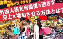沸騰する訪日インバウンド。外国人観光客需要を逃さず売上を増加させる方法とは?