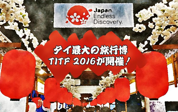 titf 2016