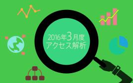 Yindeedマガジンの2016年3月度アクセス解析を公開!