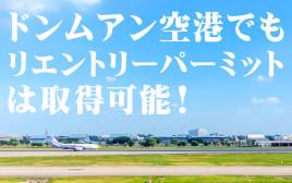 ドンムアン空港でもリエントリーパーミットは取得可能!【2018年7月28日追記】