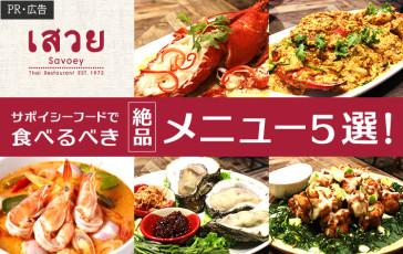 savoey seafood sukhumvit
