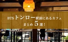 BTSトンロー駅前にあるカフェまとめ5選!