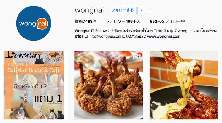 Wongnai