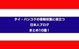 タイ・バンコクの情報収集に役立つ日本人ブログ10選!【2016年版】