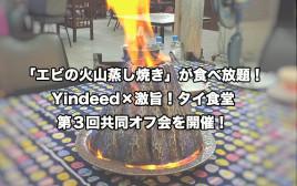 ナコンパトムの超激ウマ「エビの火山蒸し焼き」が食べ放題! 第3回共同オフ会を開催します!