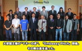 """大使館主催の""""マネーの虎""""、「Embassy Pitch」開催。その舞台裏を追った。"""