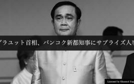 プラユット首相、バンコク新都知事にサプライズ人事
