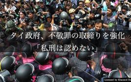 タイ政府、不敬罪の取締りを強化「私刑は認めない」