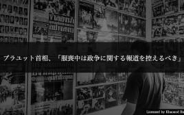 プラユット首相、「服喪中は政争に関する報道を控えるべき」
