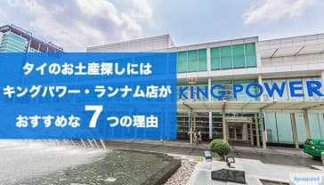 kingpower
