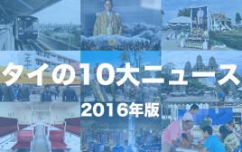 2016年のタイ10大ニュース