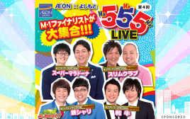 M-1グランプリ優勝の銀シャリも出演! 第4回 ÆON×よしもと 555LIVEが5月27日に開催!