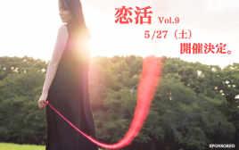 日本人男女50対50! バンコク最大の合コン「恋活」が5月27日に開催!